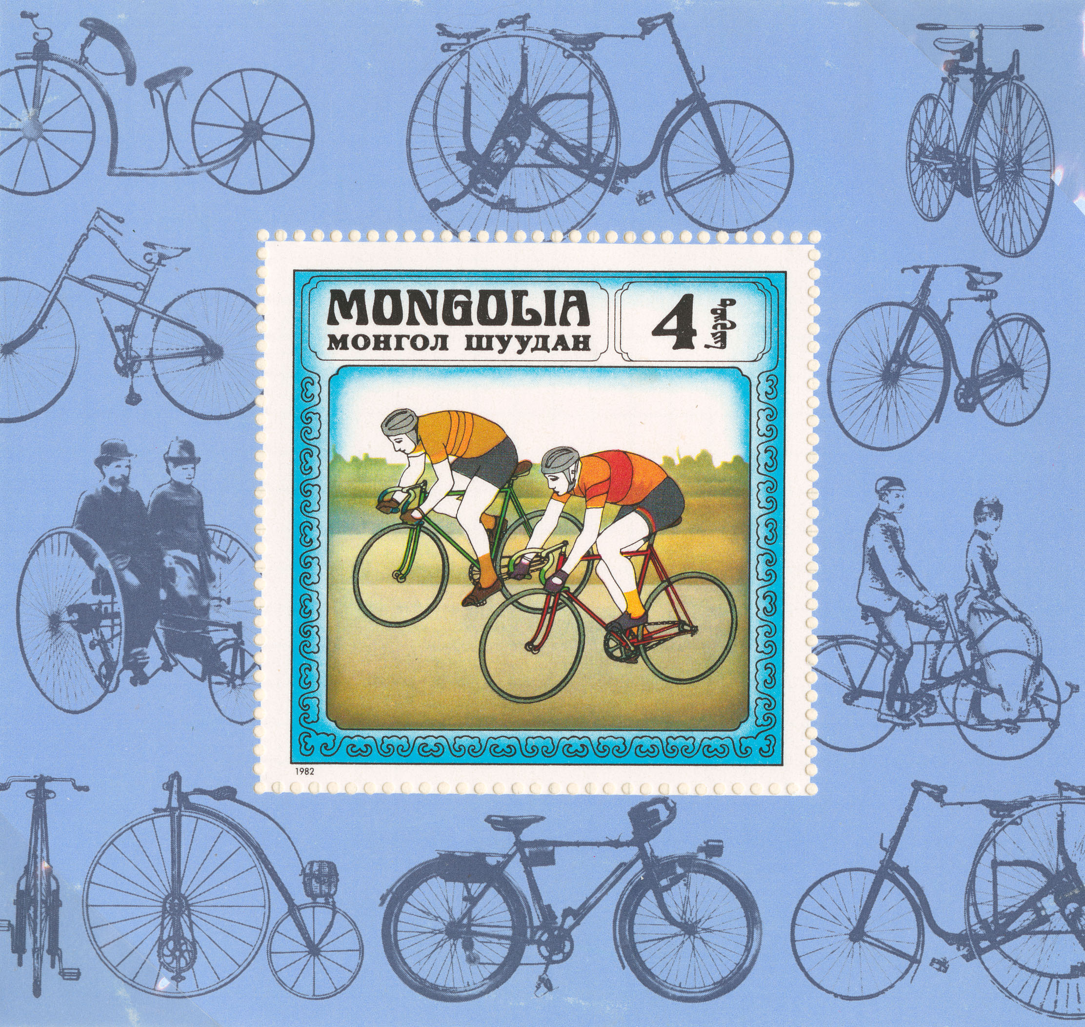 Stamp depicting two cyclists on bikes with striped outfits.
